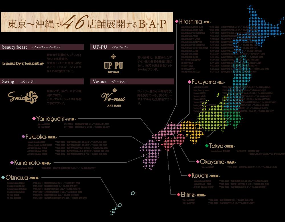 西日本で46店舗展開